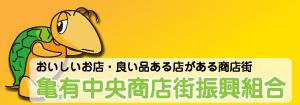 亀有中央商店街振興組合 HP